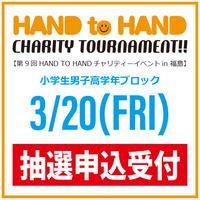【抽選】2020年3月20日 HAND TO HANDチャリティーイベント in 福島 小学生男子4~6年生