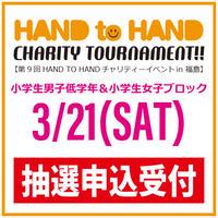 【抽選】2020年3月21日 HAND TO HANDチャリティーイベント in 福島 小学生女子&小学生男子1~4年生
