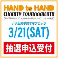 【抽選】2020年3月21日 HAND TO HANDチャリティーイベント in 福島 小学生男子4~6年生