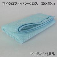マイクロファイバークロス 糸カガリ 30cm×50cm