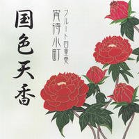 [CD]フルート四重奏【宵待小町】国色天香