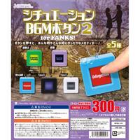 シチュエーションBGMボタン2 for FANKS! 全5種セット【予約商品:2021年10月中旬~下旬より順次発送予定】