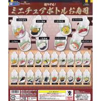 《ドリームカプセル限定》超リアル!ミニチュアボトル お寿司 全28種セット