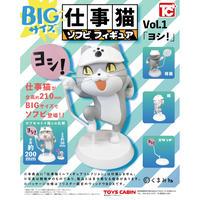 仕事猫 BIGサイズ ソフビフィギュア vol.1「ヨシ!」