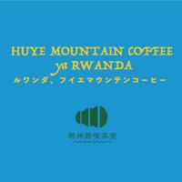 ルワンダ、フイエマウンテンコーヒー / 100g (約5杯分)