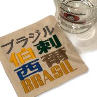 Porta Copos/Brasil ブラジル伯剌西爾:刺繍入りコースター:  12cm×12cm