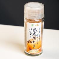 熟成黒たま[パウダー]S|持ち運びしやすい小瓶タイプ|15g