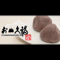 北海道産 黒米 お山大福 20個セット ※おまけ付