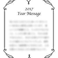 【自分用に、プレゼント用に!】2019年一言イヤーメッセージ