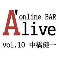 "online BAR ""A'live"" vol.10 中橋健一 (KEN NAKAHASHI ギャラリスト)"