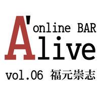"online BAR ""A'live"" vol.06 福元崇志 (国立国際美術館学芸員)"