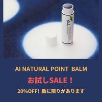 (SALE) aiナチュラルポイントバーム 4g(無香料)