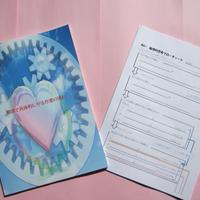 婚活で具体的にやる作業の流れ            (B5冊子)