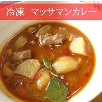 マッサマンカレー(冷凍)