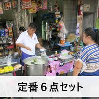 タイ料理定番6点セット(冷凍)