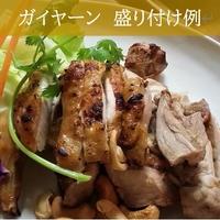ガイヤーン(タイの焼き鳥)冷凍