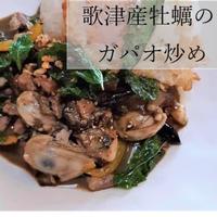 歌津産牡蠣のガパオ炒め(冷凍)