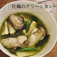 牡蠣のグリーンカレー(冷凍)