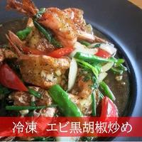 エビの黒胡椒炒め(冷凍)