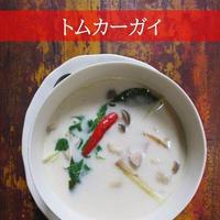 トムカーガイ(冷凍)