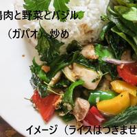 鶏肉と野菜とバジル(ガパオ)炒め(冷凍)