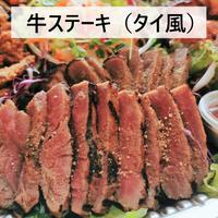 ヌアヤン タイのステーキ(冷凍)