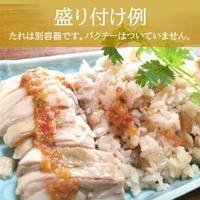 カオマンガイ(蒸し鶏とタイ餅米の炊き込みご飯)冷凍