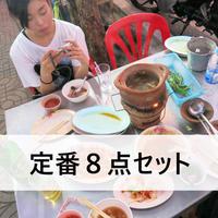 タイ料理定番8点セット(冷凍)
