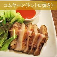 コムヤーン(トントロ焼き)(冷凍)