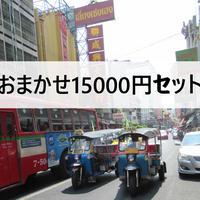 おまかせ豪華15000円セット(冷凍)