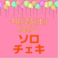 10/23(土)『化け狐丸デビュー3周年ライブ』ソロチェキ