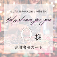 【O様専用】Holy stone for you