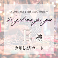【E様専用】Holy stone for you