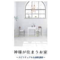 神様が住まうお家〜スピリチュアルお掃除〜講座