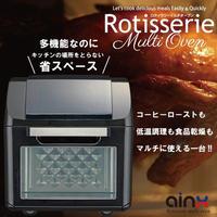 欲張りさんに送る8in1マルチオーブン ロティサリーコーヒーロースト乾燥も