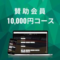 賛助会員 10,000円コース