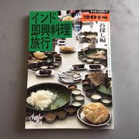 インド即興料理旅行2018 苔探し編/書籍(イートミー出版)