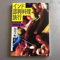 インド即興料理旅行2019 塩漬け編/書籍(イートミー出版)