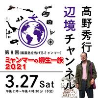 【録画配信】第8回高野秀行オンラインLIVE「辺境チャンネル」2021/03/27 第8回「風雲急を告げるミャンマー! ミャンマーの柳生一族2021」見放題チケット