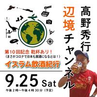 【録画配信】第10回高野秀行オンラインLIVE「辺境チャンネル」2021/09/25 第10回「まさかコロナで日本も禁酒になるとは! イスラム飲酒紀行」見放題チケット