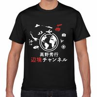 【送料無料】辺境チャンネル(納豆レッド)Tシャツ(黒色/ S・M・L・XL)