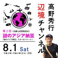 【録画配信】第2回「謎のアジア納豆でネバネバトーク!」期間限定の見放題チケット