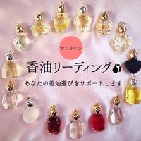 【オンライン】香油リーディング-あなたの香油選びをサポートします-