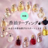 【対面】香油リーディング-あなたの香油選びをサポートします-