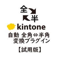 kintone 自動 全角⇔半角変換プラグイン【無料版】