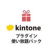 kintone プラグイン使い放題パック【月払い】