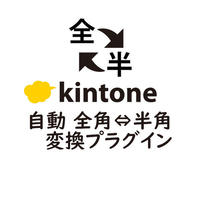 kintone 自動 全角⇔半角変換プラグイン【有償/月額版】