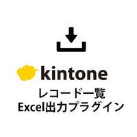 kintoneレコード一覧Excel出力プラグイン【有償/1年ライセンス版】