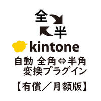 kintone 自動 全角⇔半角変換プラグイン【有償版/月額版】