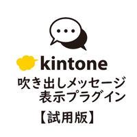 kintone 吹き出しメッセージ表示プラグイン【無料版】